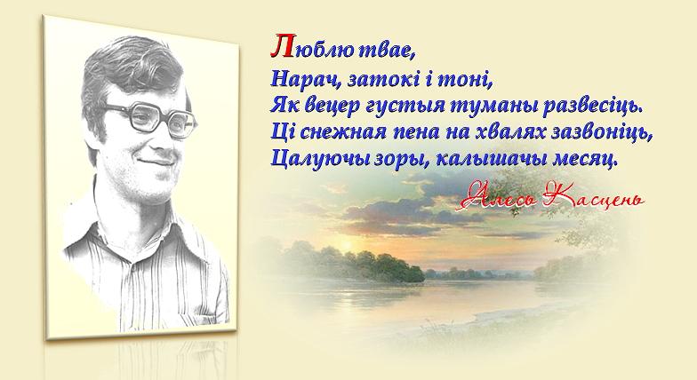 Алесь Касцень