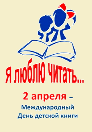 Флешмоб «Я люблю читать!»