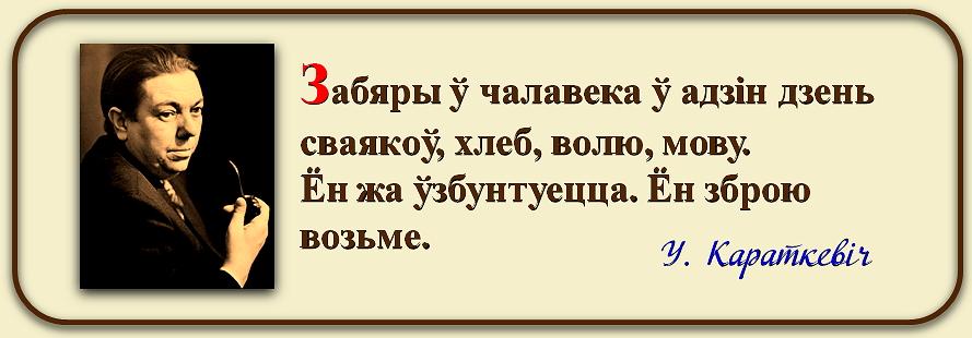 В. Короткевич цитата