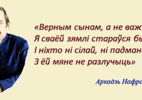 Аркадзь Нафрановіч