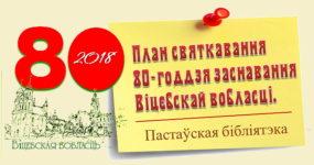 План святкавання 80-годдзя заснавання Віцебскай вобласці – Пастаўская бібліятэка