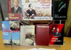 К 100 летию П.М.Машерова