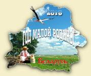 2018 год в Беларуси решено объявить Годом малой родины.