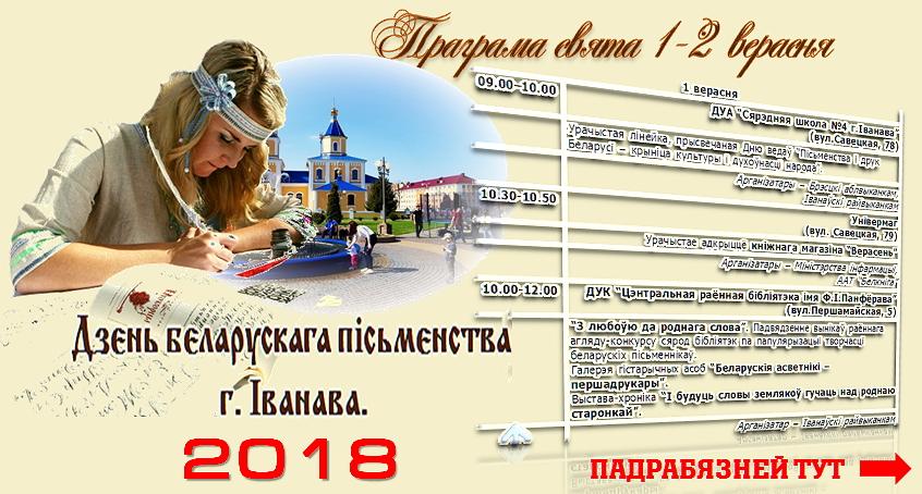 Дзень беларускага пісьменства г. Іванава