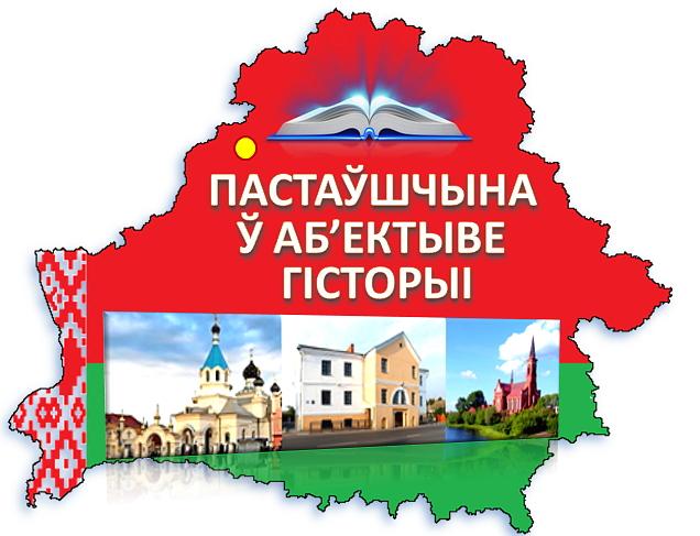 Поставская библиотека. http://libpost.of.by