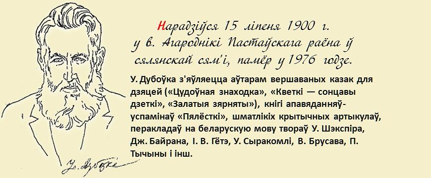 У.Дубоўка