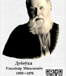 Па родных мясцінах У. Дубоўкі