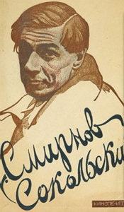 Николай Смирнов-Сокольский Советский артист эстрады, писатель, библиофил и библиограф, историк книги.