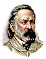 А. Герцен