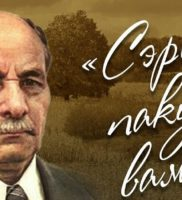 Лучшие белорусские книги и их авторы