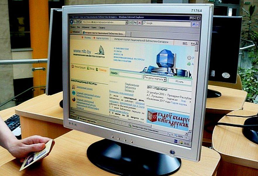 Доступ к интернет-порталу Национальной библиотеки
