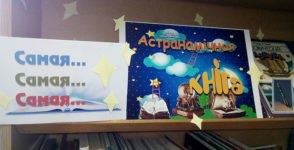 """Кніжная паліца """"Самая… астранамічная кніга"""""""
