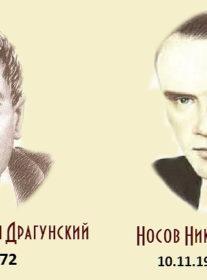 """Віктарына на даму """"Любимые писатели ребят – Носов и Драгунский"""""""