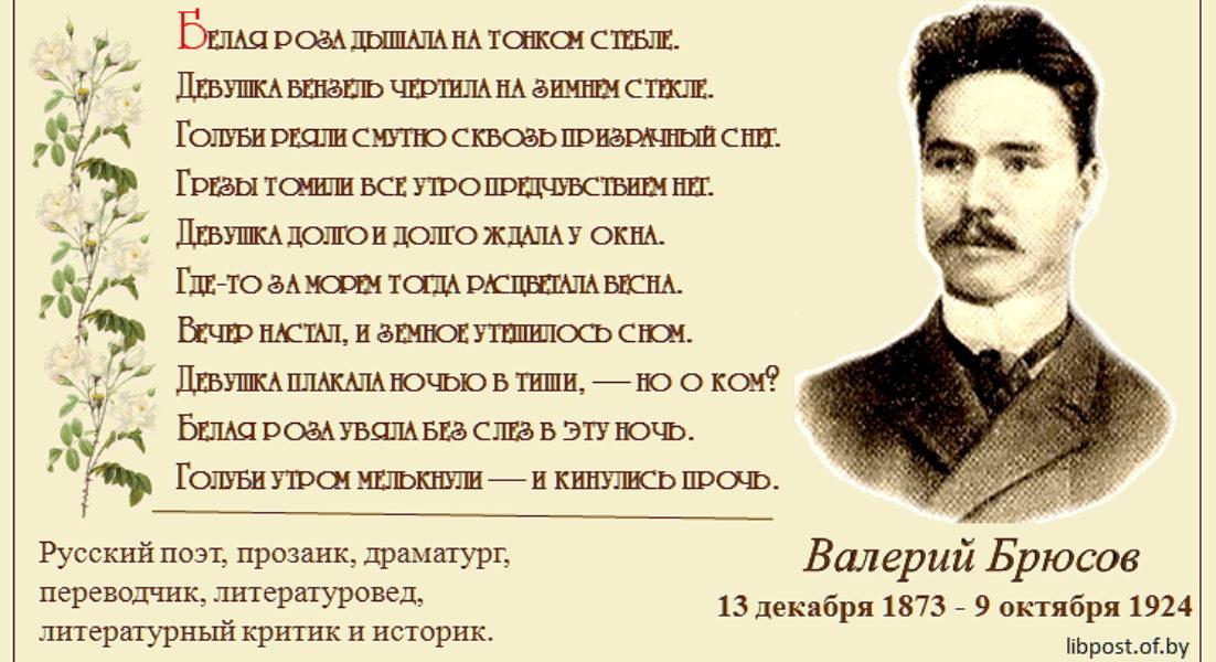 В. Брюсов