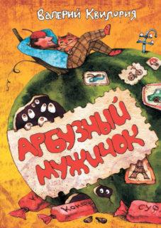 arbuznyi-muzhichok-valerii-kviloriya