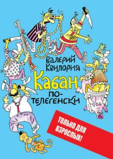 kaban-po-telegenski-valerii-kviloriya