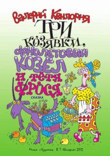 tri-koza_132
