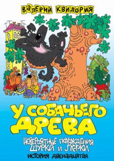u-sobachego-dreva-valerii-kviloriya