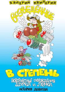vozvedennye-v-stepen-valerii-kviloriya