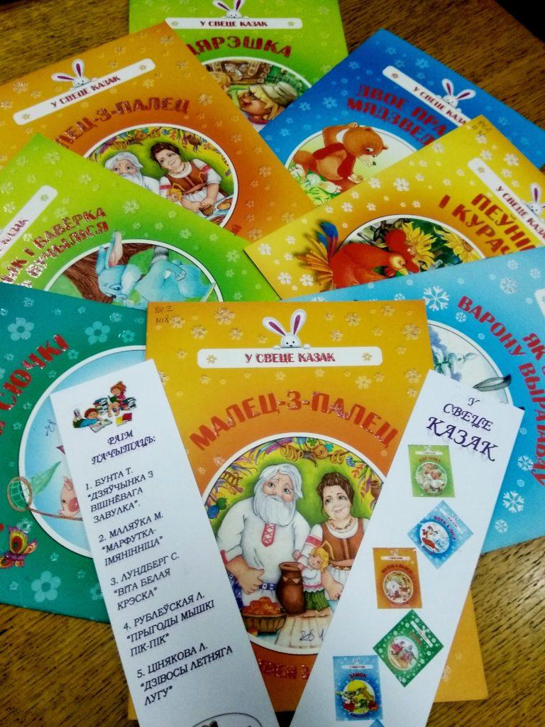 Поставская детская библиотека