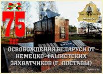 75 лет освобождения Беларуси от немецко-фашистских захватчиков (г. Поставы)
