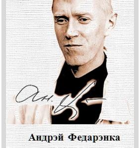 Да 55 годзя АндрэяФедарэнка беларускага празаіка