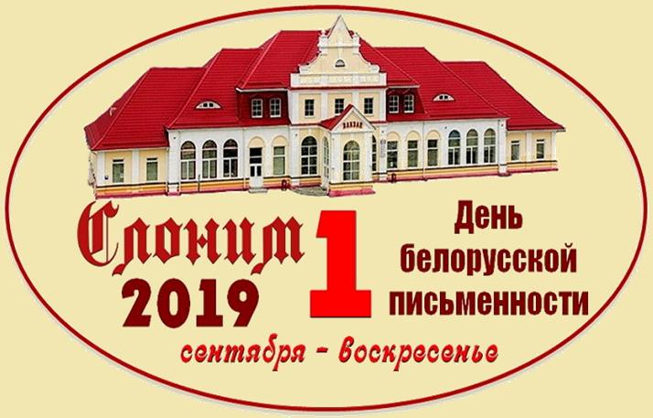 День белорусской письменности 2019