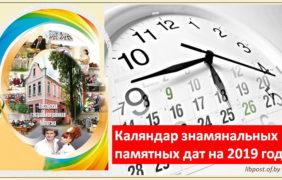 Памятныя  і знамянальныя даты  2019 года