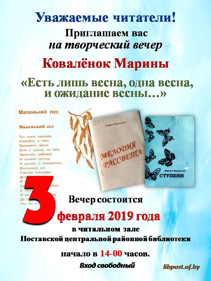Поставская библиотека Объявление