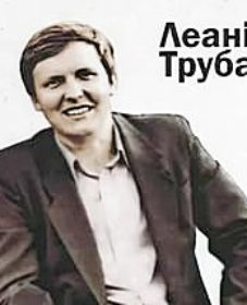 Трубач Леанід Мікалаевіч