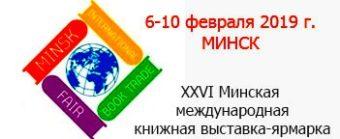 С 6 по 10 февраля 2019 года в 26‑й раз в выставочном комплексе «Бел Экспо» пройдет Минская международная книжная выставка-ярмарка
