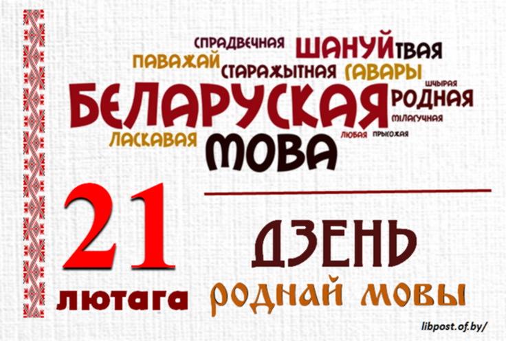 Дзень роднай мовы 21 лютага