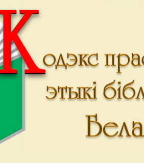 Кодэкс прафесійнай этыкі бібліятэкара Беларусі