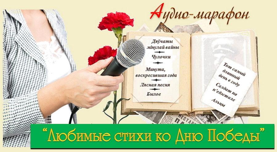"""Аудио-марафон """"Любимые стихи ко Дню Победы"""""""