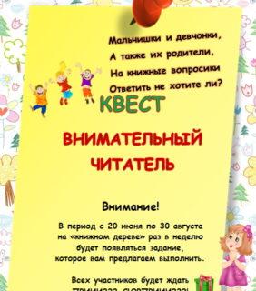 """КВЕСТ-""""Внимательный читатель"""""""