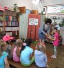 Лето в библиотеке