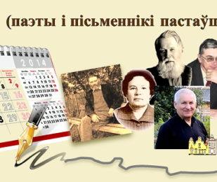 Писатели и поэты поставского края