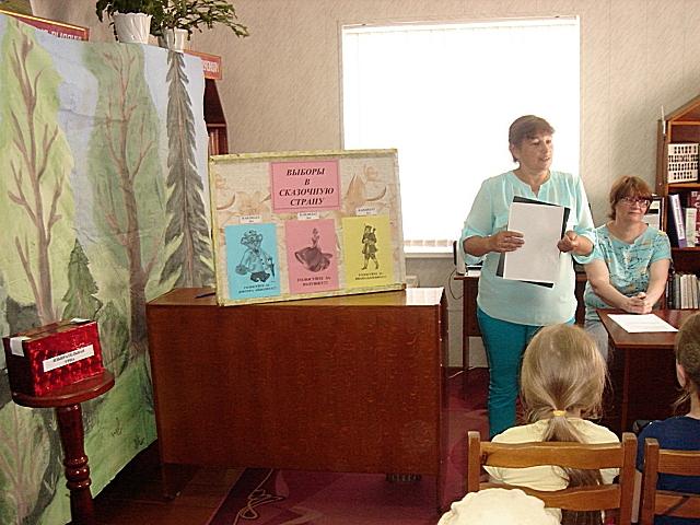 Воропаевская библиотека
