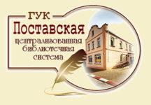 Библиотеки поставского района