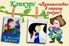 «Путешествие в страну сказок» — конкурс рисунков маленьких читателей