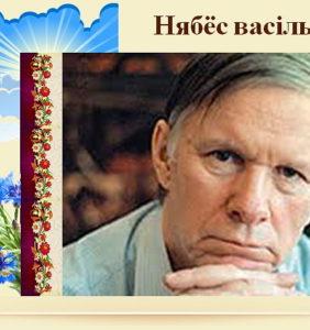 Быкаў Васіль — Нябёс васільковая сінь