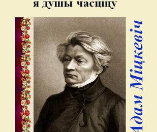 Адам Міцкевіч — Там пакінуў я душы часціцу