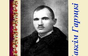 Максім Гарэцкі — Браму скарбаў сваіх адчыняю