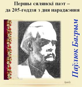 Паўлюк Багрым — Першы сялянскі паэт