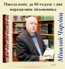 Мікалай Чаргінец — да 80-годдзя з дня нараджэння пісьменніка