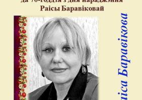 Раіса Баравікова — да 70-годдзя з дня нараджэння