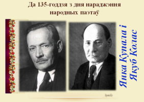 Янка Купала і Якуб Колас — да 135-годдзя з дня нараджэння народных паэтаў