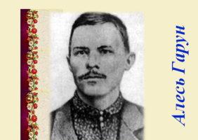 Алecь Гapyн  — Творчасць беларусскага адраджэння