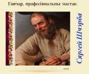 Сяргей Уладзіміравіч Шчэрба — ганчар, прафесіянальны мастак