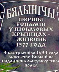 Визитка Белынич. Памятная надпись на камне у въезда от трассы Минск-Могилёв.